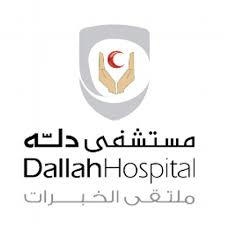 فرص وظيفية شاغرة بمستشفى دلة