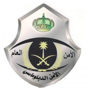 تعلن مديرية الأمن العام القوات الخاصة للأمن الدبلوماسي عن التسجيل لرتبة جندي بشهادة الثانوي