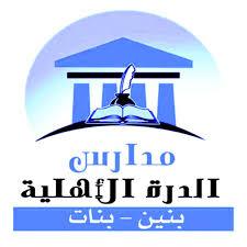 مطلوب معلمين ومعلمات جميع التخصصات بمدارس الدرة الأهلية بمحافظة الرس