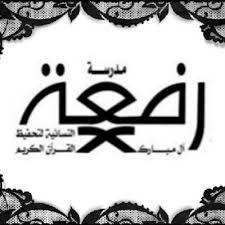 تعلن مدرسة رفعة بنت عبدالله آل مبارك بحي الملك فيصل عن حاجتها لتعيين معلمات للفترة الصباحية و المسائية