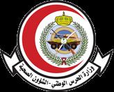 تعلن الشؤون الصحية بوزارة الحرس الوطني عن بدء القبول لدورة الضباط الجامعيين للعام 1438/ 1439هـ