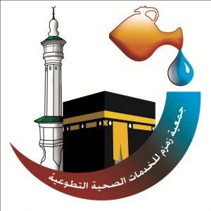وظائف قيادية شاغرة بجمعية زمزم الخيرية