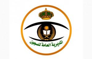 (31) وظيفة للرجال في كافة سجون مناطق المملكة