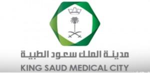 وظائف صحية وفنية وإدارية شاغرة للجنسين في مدينة الملك سعود الطبية بالرياض