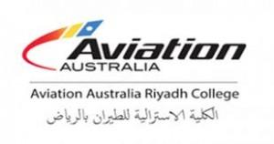 فتح باب القبول للكلية التقنية العالمية لعلوم الطيران بالرياض لخريجي الثانوي