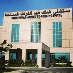 وظائفشاغرةمنوعة في عدة تخصصات بمستشفى الملك فهد للقوات المسلحة في جدة