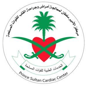 وظائف صحية وإدارية بمركز الأمير سلطان لمعالجة أمراض وجراحة القلب للقوات المسلحة