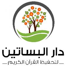 وظائف نسائية بدار البساتين لتحفيظ القرآن بجدة