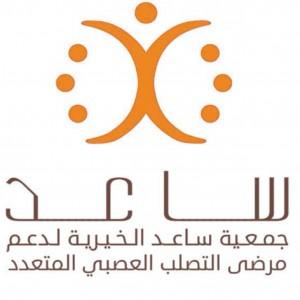 """جمعية """"ساعد"""" لدعم مرضى التصلب العصبي تعلن عن وظيفتين للجنسين(محاسب،سكرتير)"""