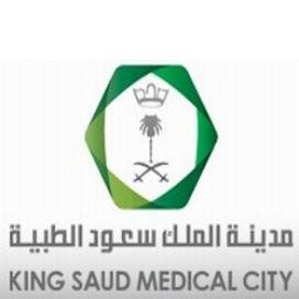 مدينة الملك سعود الطبية تعلن الجديد من الوظائف الشاغرة في المجالات الصحية