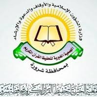 مطلوب معلمين ومعلمات سعوديين متعاونيين لتعليم القرآن الكريم بجمعية تحفيظ القرآن بشرورة