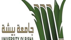 تبدأ الاختبارات التحريرية للوظائف الإدارية بجامعة بيشة 1438/3/25 وتنتهي في 1438/4/2هـ