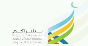 وظائف إدارية نسائية بجمعية بشراكم الخيرية لتحفيظ القرآن الكريم بمنطقة الجوف