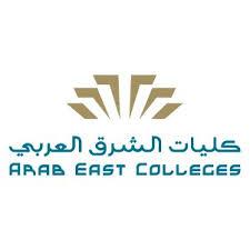 وظائف أكاديمية وفنية وإدارية شاغرة بكليات الشرق العربي للدراسات العليا