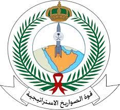 يبدأ غدا 2/رمضان فتح باب التسجيل والقبول لشهادة الثانوي فأعلى بقوة الصواريخ الاستراتيجية