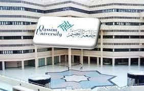 تفتح  جامعة القصيم باب القبول للعام الجامعي القادم
