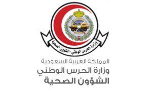 فرص وظيفية للسعوديين والسعوديات بالشؤون الصحية بوزارةالحرسالوطني