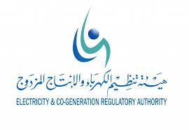 تعلن هيئة تنظيم الكهرباء والانتاج المزدوج عن وظائف شاغرة