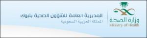 ( 7 ) وظائف شاغرة  للرجال على بندي المستخدمين والعمال بصحة تبوك