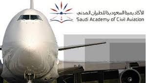 تفتح الأكاديمية السعودية للطيران  باب القبول والتسجيل للطلاب