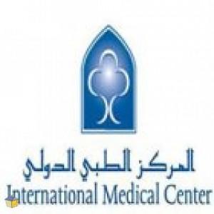 وظائف شاغرة في المركز الطبي الدولي