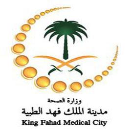 وظائف شاغرة بمدينة الملك فهد الطبية
