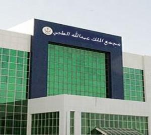 وظائف فنية و إدارية للجنسين بمجمع الملك عبدالله الطبي بجدة