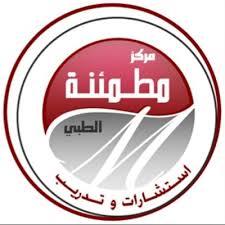 مطلوب طبيبة نفسية سعودية لمركز مطمئنة بالرياض