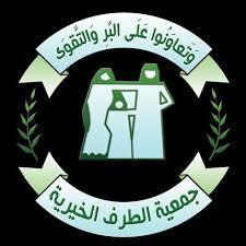 وظائف نسائية شاغرة بروضة جمعية الطرف الخيرية بالأحساء