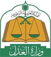 تحدد  العدل موعد المقابلات لوظيفة باحث اجتماعي لـ (526) متسابقاً
