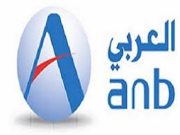تدريب منتهي بالتوظيف بالبنك العربي بالمحاسبة والشؤون المالية بالرياض
