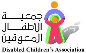 مقابلات تنتهي بالتوظيف للنساء في يوم المهنة  غدٍ الأربعاء بجمعية الأطفال المعاقين بالرياض