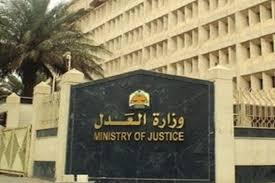 تعلن وزارة العدل عن وظائف للباحثين والفنيين وأعوان القضاة