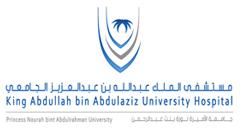 فرص وظيفية شاغرة بمستشفى الملك عبدالله بن عبدالعزيز الجامعي