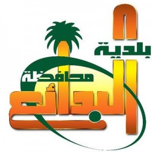 """(4) وظائف شاغرة للجنسين بمسمى """"عامل تجهيز"""" ببلدية محافظة البدائع"""