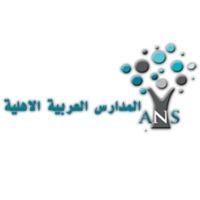 شركة المدارس العربية الأهلية بالرياض تعلن عن وظائف تعليمية شاغرة للجنسين