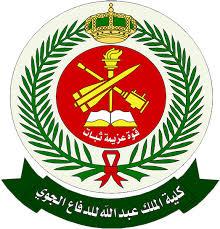 كلية الملك عبدالله للدفاع الجوي تعلن عن وظائف أكاديمية للرجال بمسمى محاضر ومعيد