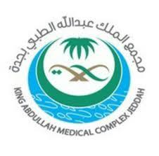 فرص وظيفية شاغرة للجنسين بـ مجمع الملك عبدالله الطبي بجدة