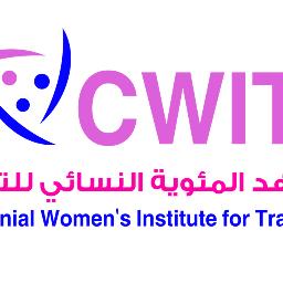 عاجل مطلوب مدربات بالمعهد المئوي النسائي بالرياض