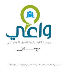 وظائف نسائية بجمعية واعي بجازان وآخر موعد للتقديم اليوم
