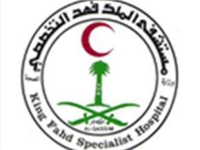 وظائف شاغرة بمستشفى الملك فهد التخصصي بالدمام لحملة البكالريوس والماجستير والدكتوراه