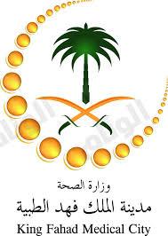 أعلنت مدينة الملك فهد الطبية عن فرص وظيفية شاغرة