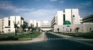 وظائف صحية وإدارية شاغرة بمدينة الملك فهد الطبية بالرياض