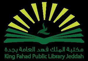 وظائف شاغرة للجنسين بمكتبة الملك فهد العامة في جدة