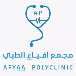 فرص وظيفية للسعوديين من الجنسين بمجمع أفياء الطبي بالمذنب