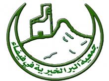 وظائف نسائية شاغرة بالجمعية الخيرية بفيفاء