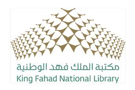 اعلنت مكتبة الملك فهد الوطنية عن اسماء المقبولين والمقبولات النهائية لوظائف المكتبة