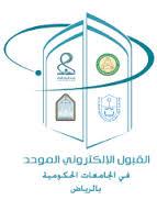 مواعيد القبول الموحد للطلاب في الجامعات الحكومية بمنطقة الرياض