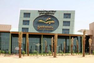 كلية العلوم والآداب بساجر تعلن وظائف شاغرة متعاونين ومتعاونات