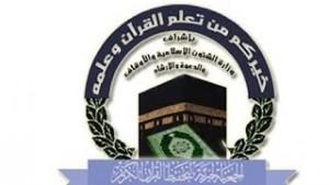 وظائف إدارية شاغرة للجنسين في جمعية تحفيظ القرآن بخميس مشيط